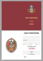 Бланк удостоверения к знаку ветеранам ГСВГ