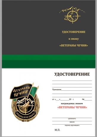 """Бланк удостоверения к знаку """"Ветераны Чечни"""""""