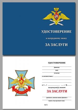 """Бланк удостоверения к знаку ВКС """"За заслуги"""""""