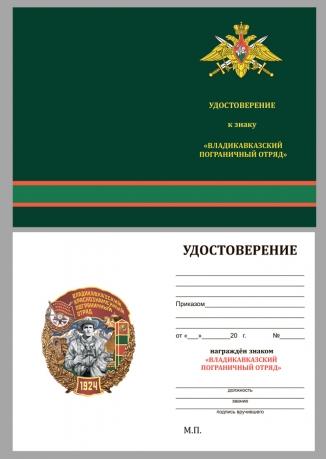 """Бланк удостоверения к знаку """"Владикавказский пограничный отряд"""""""