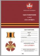 """Бланк удостоверения к знаку Военной разведки """"За службу"""""""