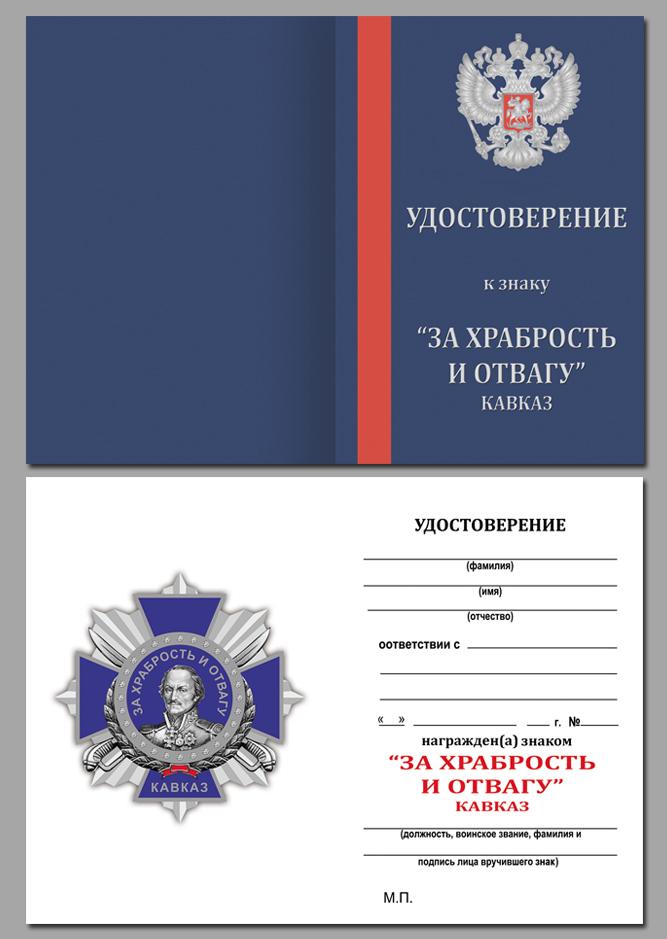 """Бланк удостоверения к знаку """"За Храбрость и Отвагу"""""""