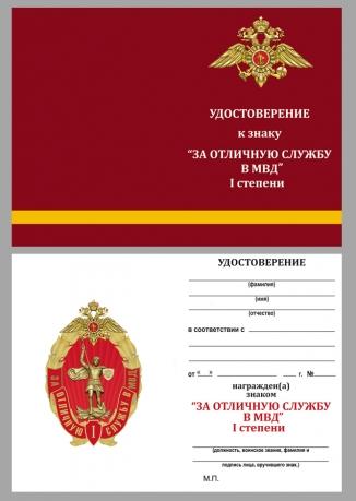 """Бланк удостоверения к знаку """"За отличную службу в МВД"""" 1 степени"""