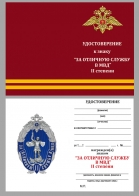 """Бланк удостоверения к знаку """"За отличную службу в МВД"""" 2 степени"""