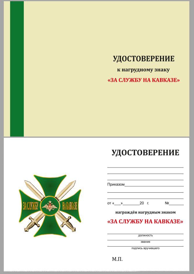 """Бланк удостоверения к знаку """"За службу на Кавказе"""" (зелёный)"""