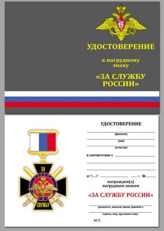 """Бланк удостоверения к знаку """"За службу России"""" (чёрный)"""