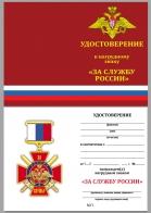 """Бланк удостоверения к знаку """"За службу России"""" (красный)"""