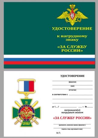 """Бланк удостоверения к знаку """"За службу России"""" (зелёный)"""
