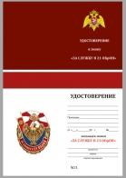 """Бланк удостоверения к знаку """"За службу в 21 ОБрОН"""""""