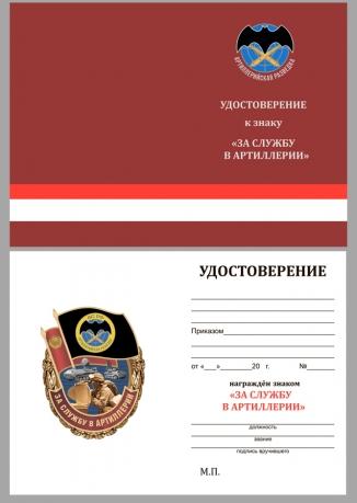 """Бланк удостоверения к знаку """"За службу в Артиллерии"""""""