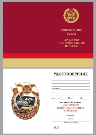 """Бланк удостоверения к знаку """"За службу в Автомобильных войсках"""""""