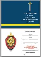 """Бланк удостоверения к знаку """"За службу в контрразведке"""" 1 степени"""