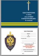 """Бланк удостоверения к знаку """"За службу в контрразведке"""" 2 степени"""