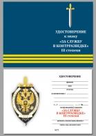 """Бланк удостоверения к знаку """"За службу в контрразведке"""" 3 степени"""