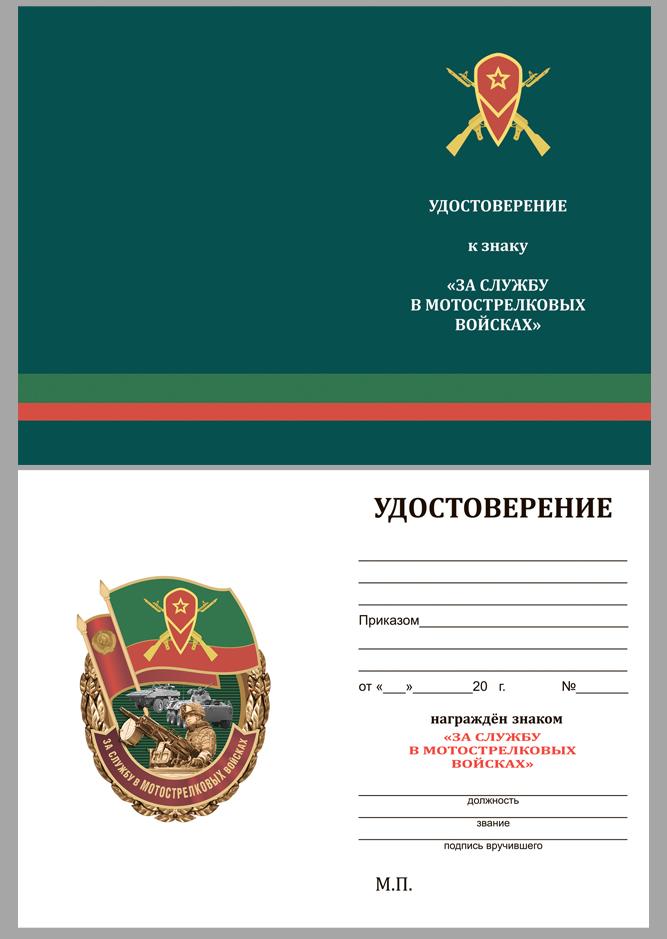 Бланк удостоверения к знаку За службу в Мотострелковых войсках