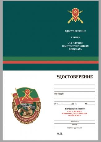 """Бланк удостоверения к знаку """"За службу в Мотострелковых войсках"""""""