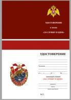 """Бланк удостоверения к знаку """"За службу в ОДОН"""""""