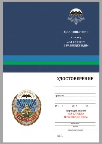 """Бланк удостоверения к знаку """"За службу в Разведке ВДВ"""""""