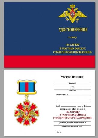 """Бланк удостоверения к знаку """"За службу в РВСН"""""""