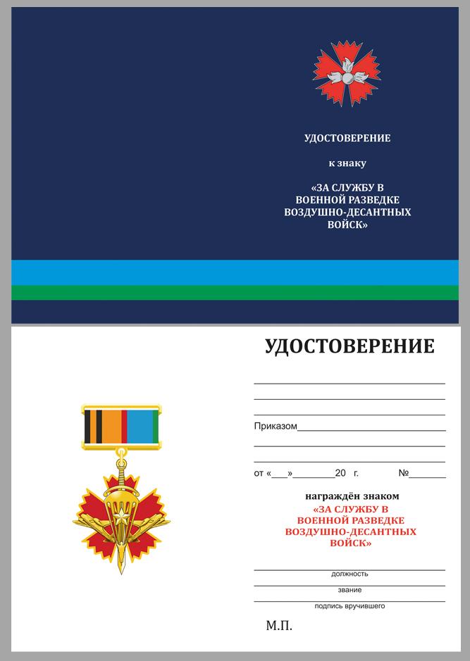 Знак отличия За службу в военной разведке Воздушно-десантных войск