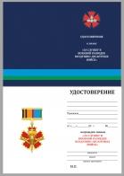 """Бланк удостоверения к знаку """"За службу в военной разведке ВДВ"""""""