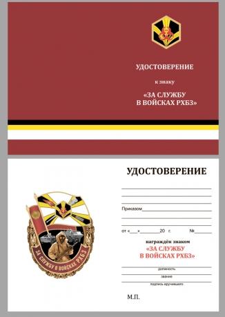 """Бланк удостоверения к знаку """"За службу в войсках РХБЗ"""""""