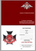 "Бланк удостоверения к знаку ""За заслуги"" ГРАУ МО РФ"