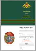 """Бланк удостоверения к знаку """"Защитник границ Отечества"""""""