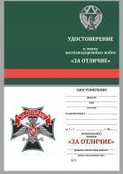 """Бланк удостоверения к знаку Железнодорожных войск """"За отличие"""""""