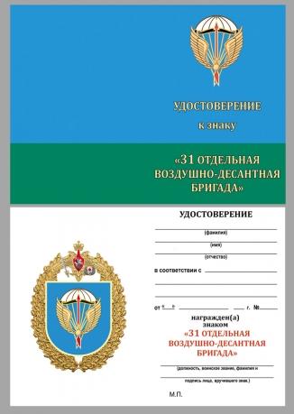 """Бланк удостоверения к знаку знак """"31-я отдельная Воздушно-десантная бригада"""""""