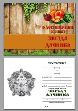 "Бланк удостоверения к знаку ""Звезда дачника"""