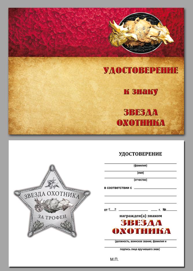 """Бланк удостоверения к знаку """"Звезда охотника"""""""