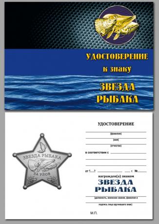 """Бланк удостоверения к знаку """"Звезда рыбака"""""""