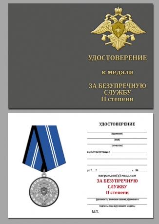 """Бланк удостоверения медали """"За безупречную службу"""" 2 степени (Спецстрой)"""