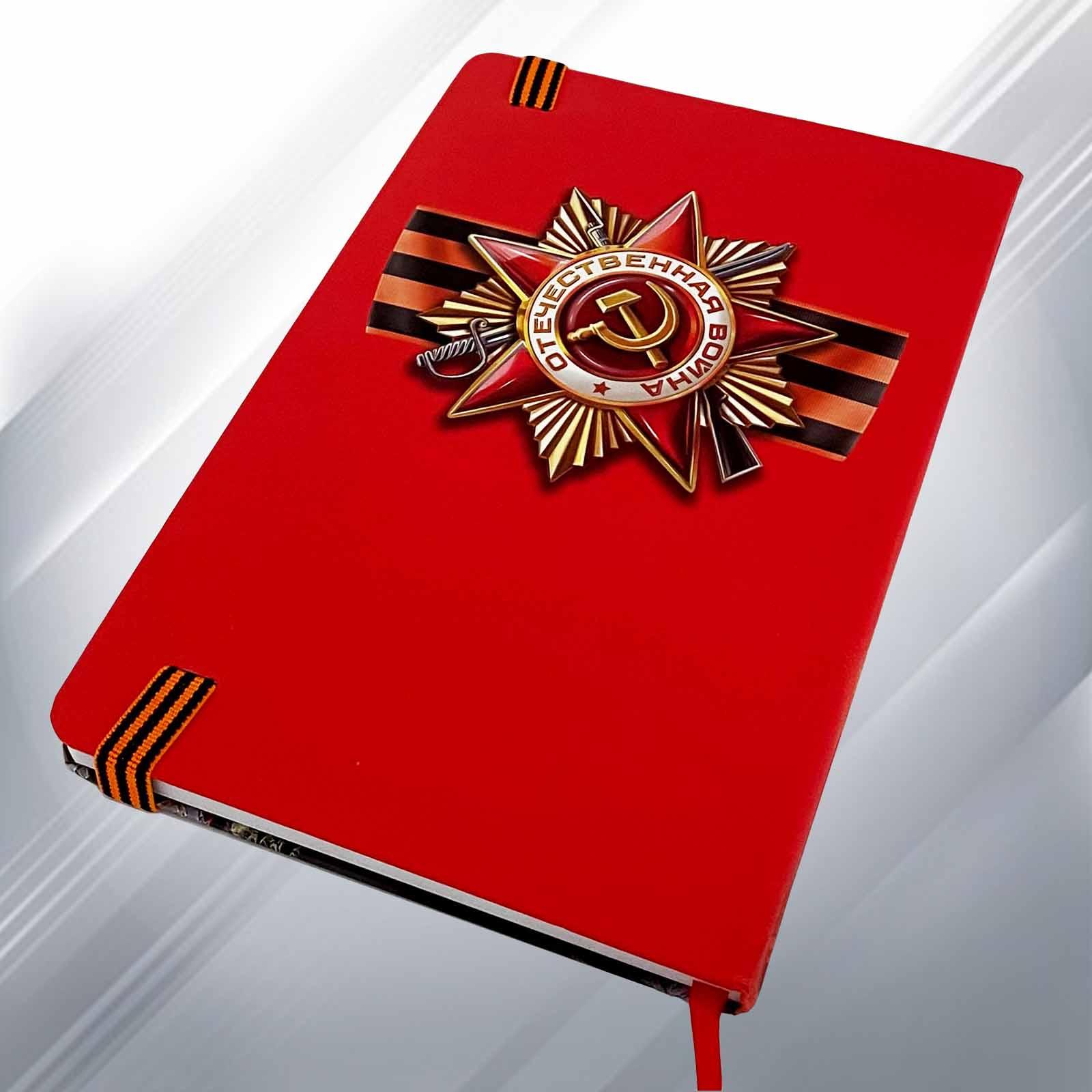 Блокнот «День Победы» на 9 мая
