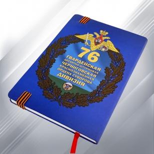 Блокнот 76-я гв. дивизия ВДВ