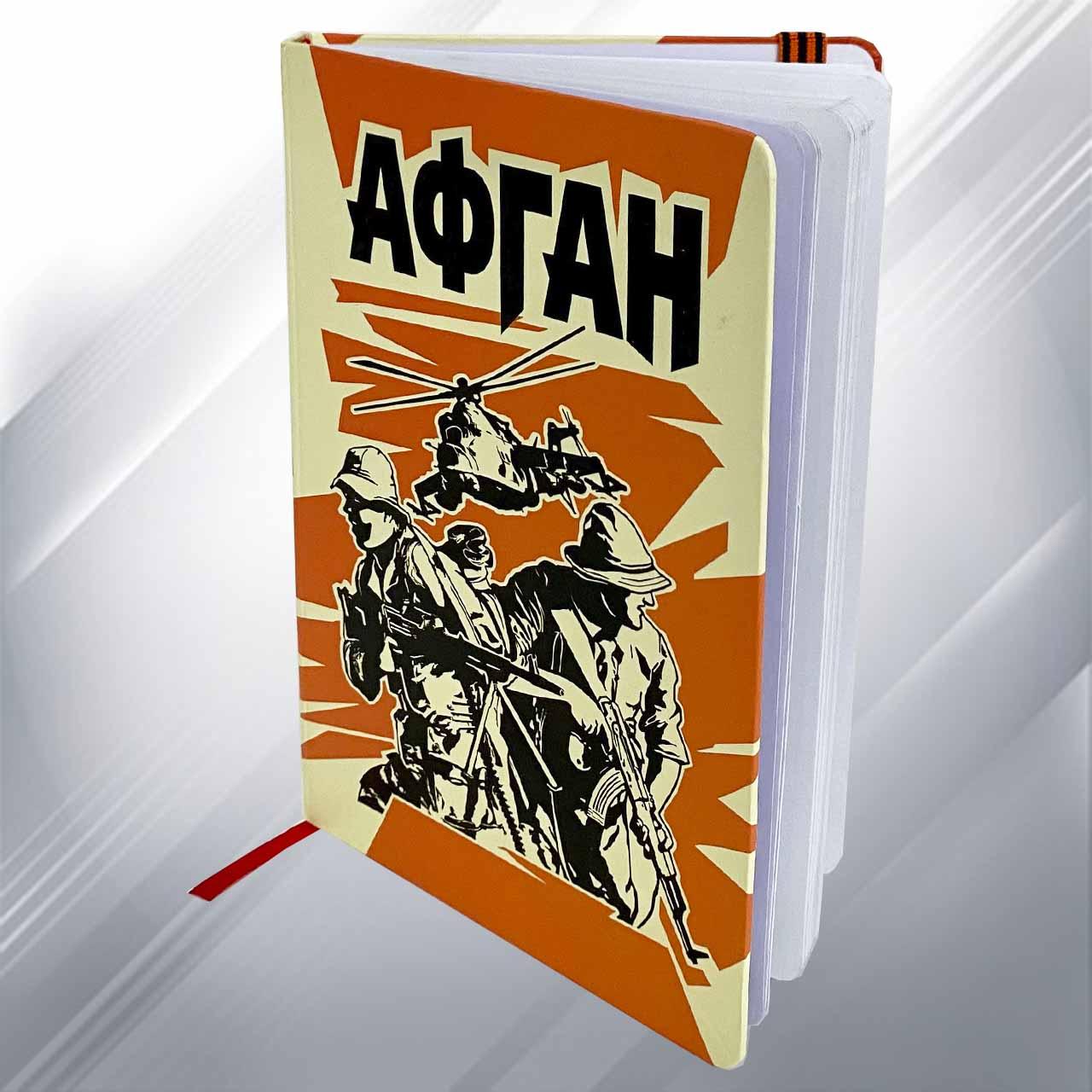 Блокнот «Афган»