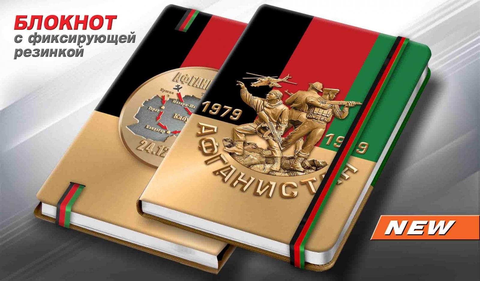 Блокнот «Афганистан. 1979-1989»