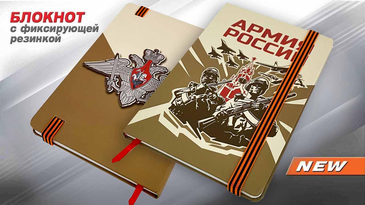 Блокнот Армия России