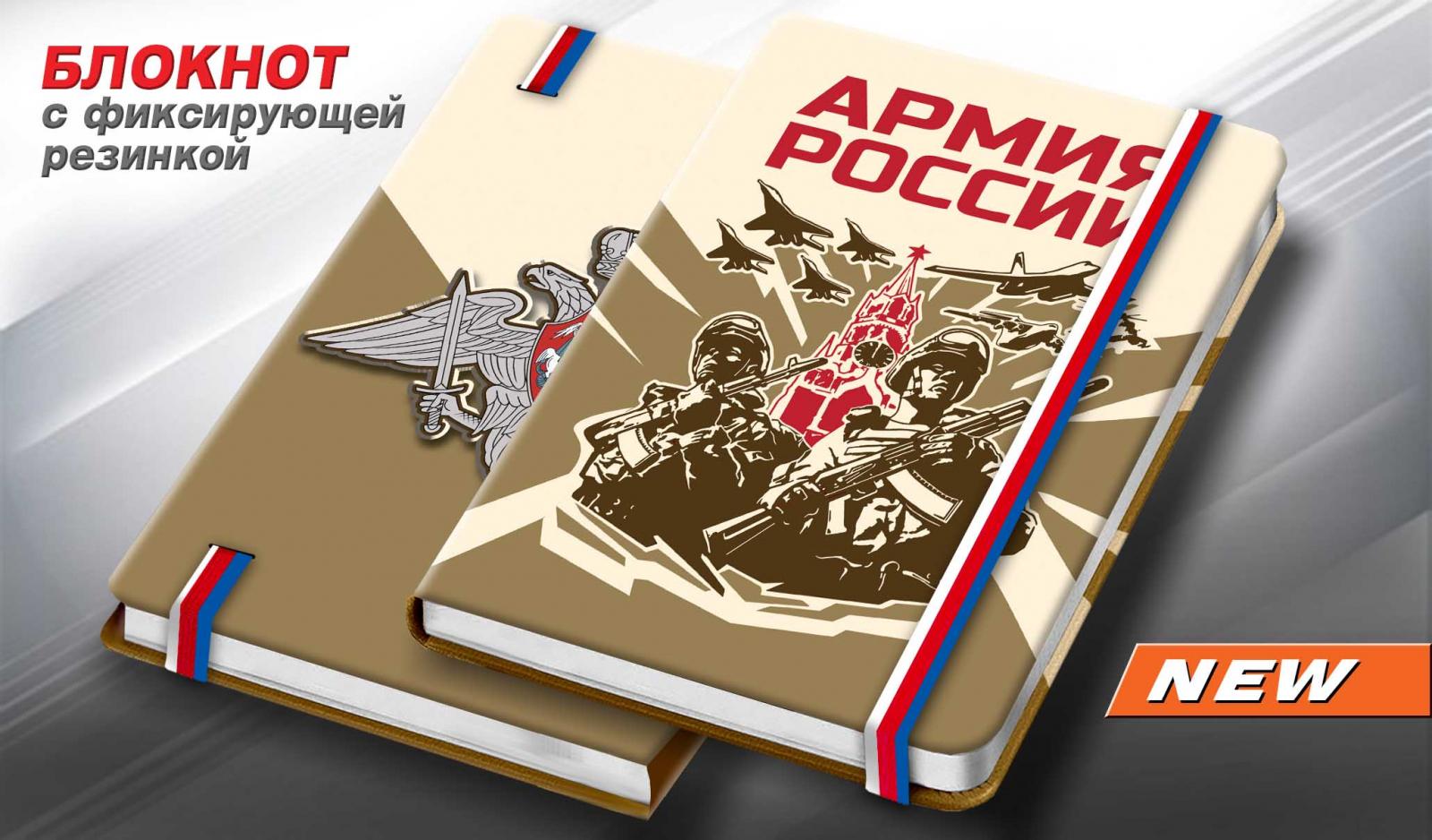 Блокнот с логотипом Армии России в подарок мужчине
