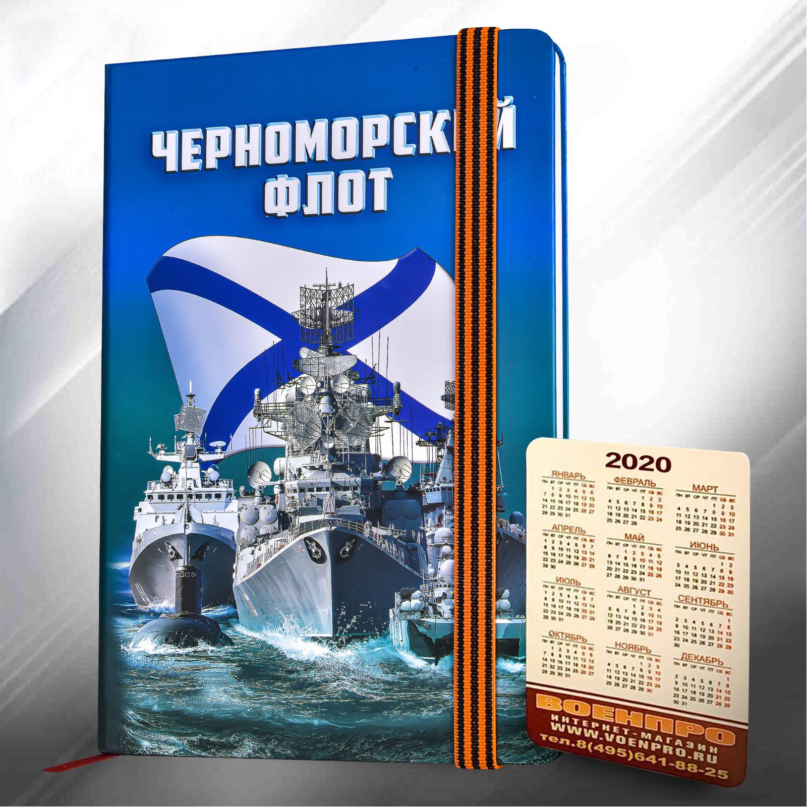 Блокнот Черноморский флот