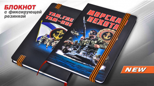 Блокнот для морского пехотинца