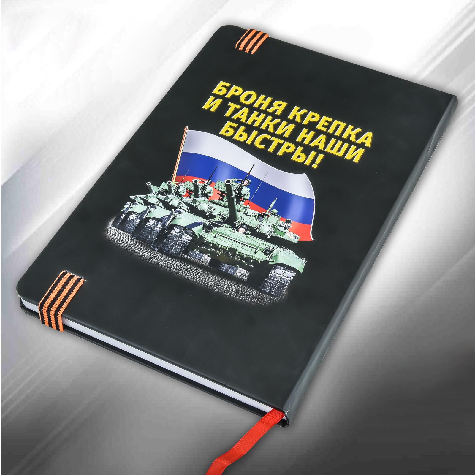 Блокнот для записей Танковые войска