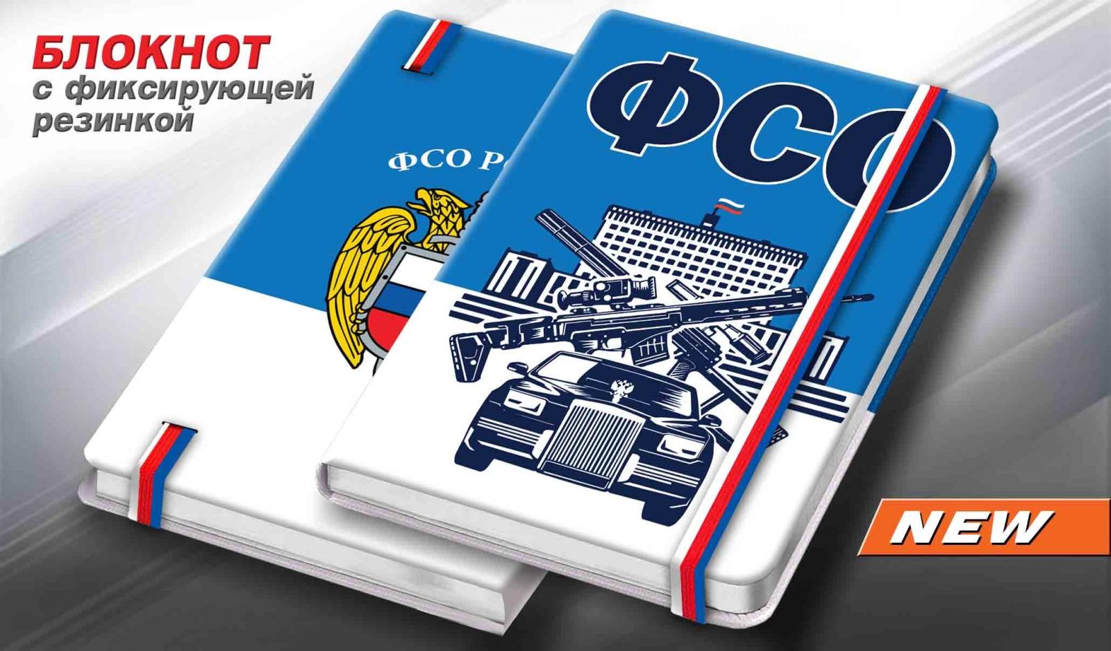 Блокнот «ФСО России»