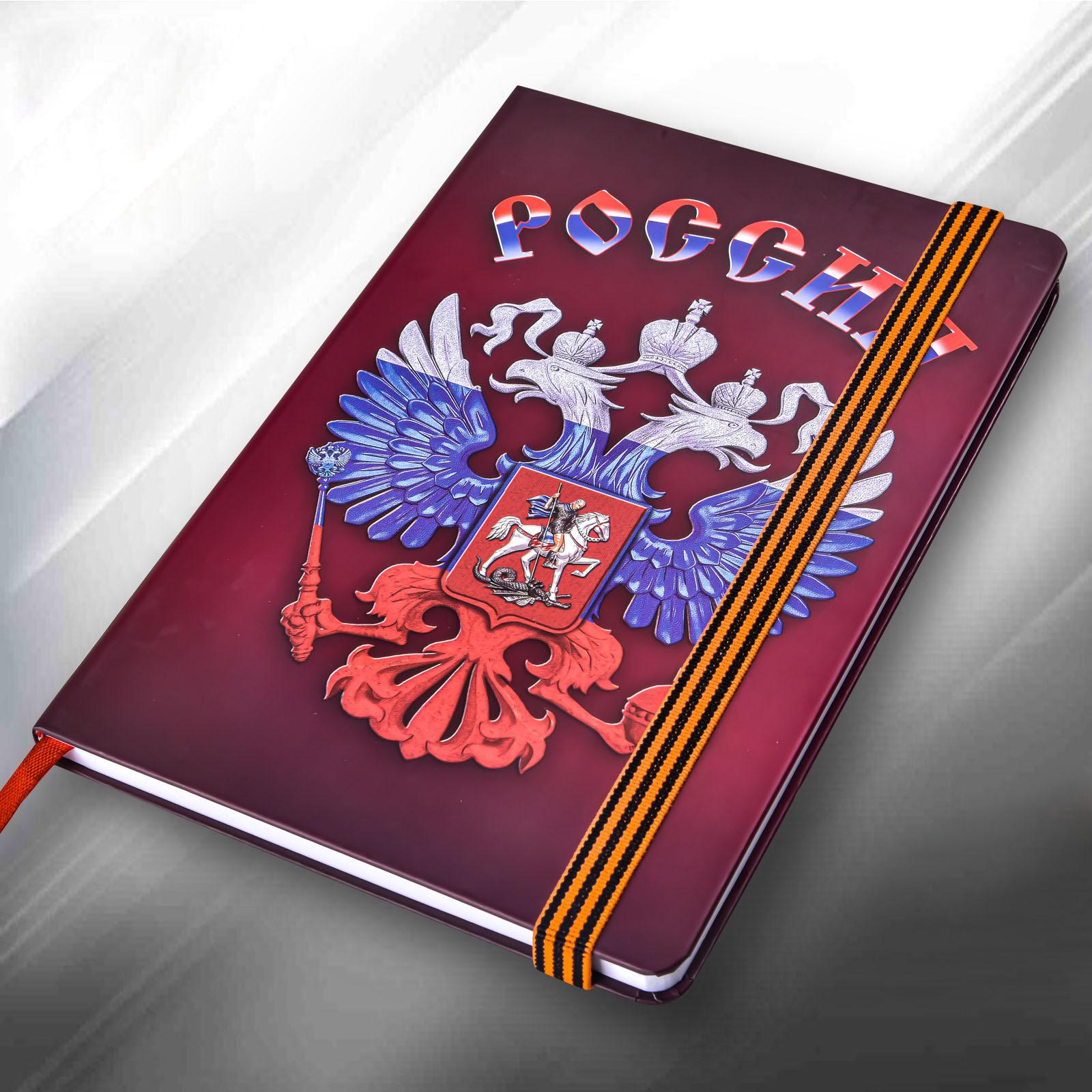 """Блокнот """"Герб России"""""""