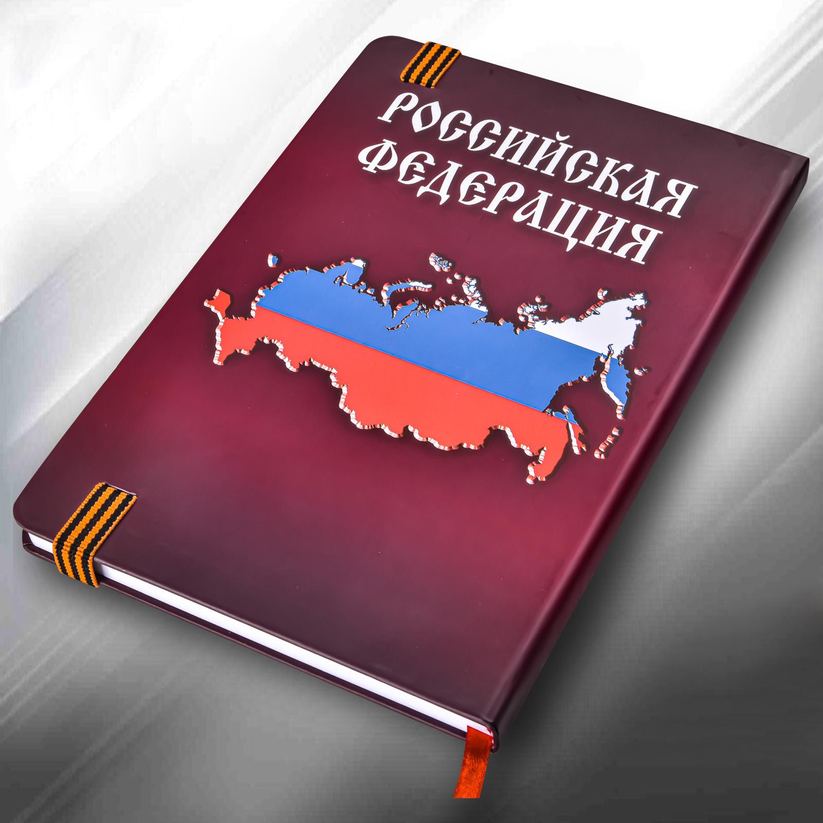 Блокнот Герб России
