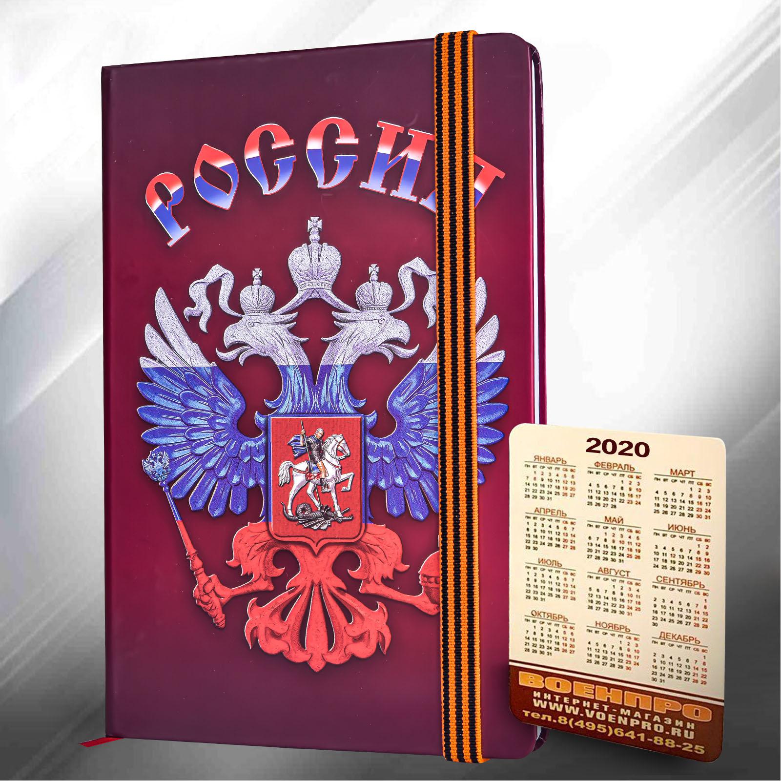 Блокнот с гербом РФ
