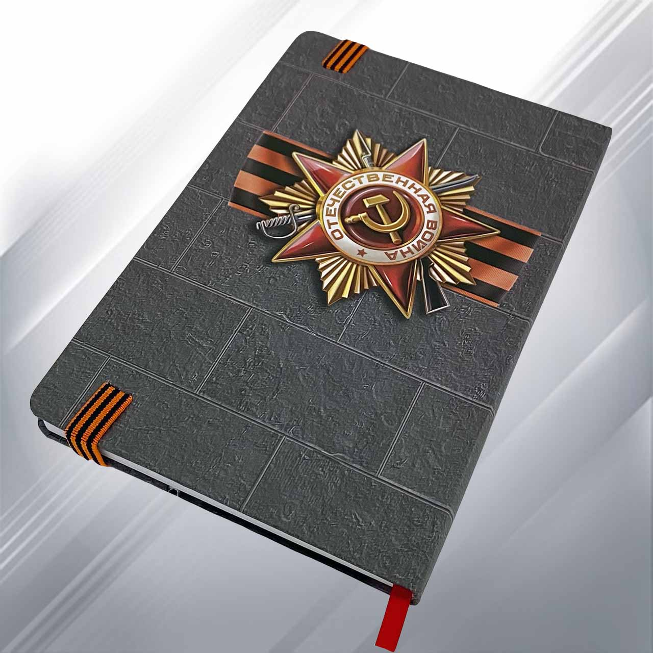 Блокнот к юбилею Великой Победы