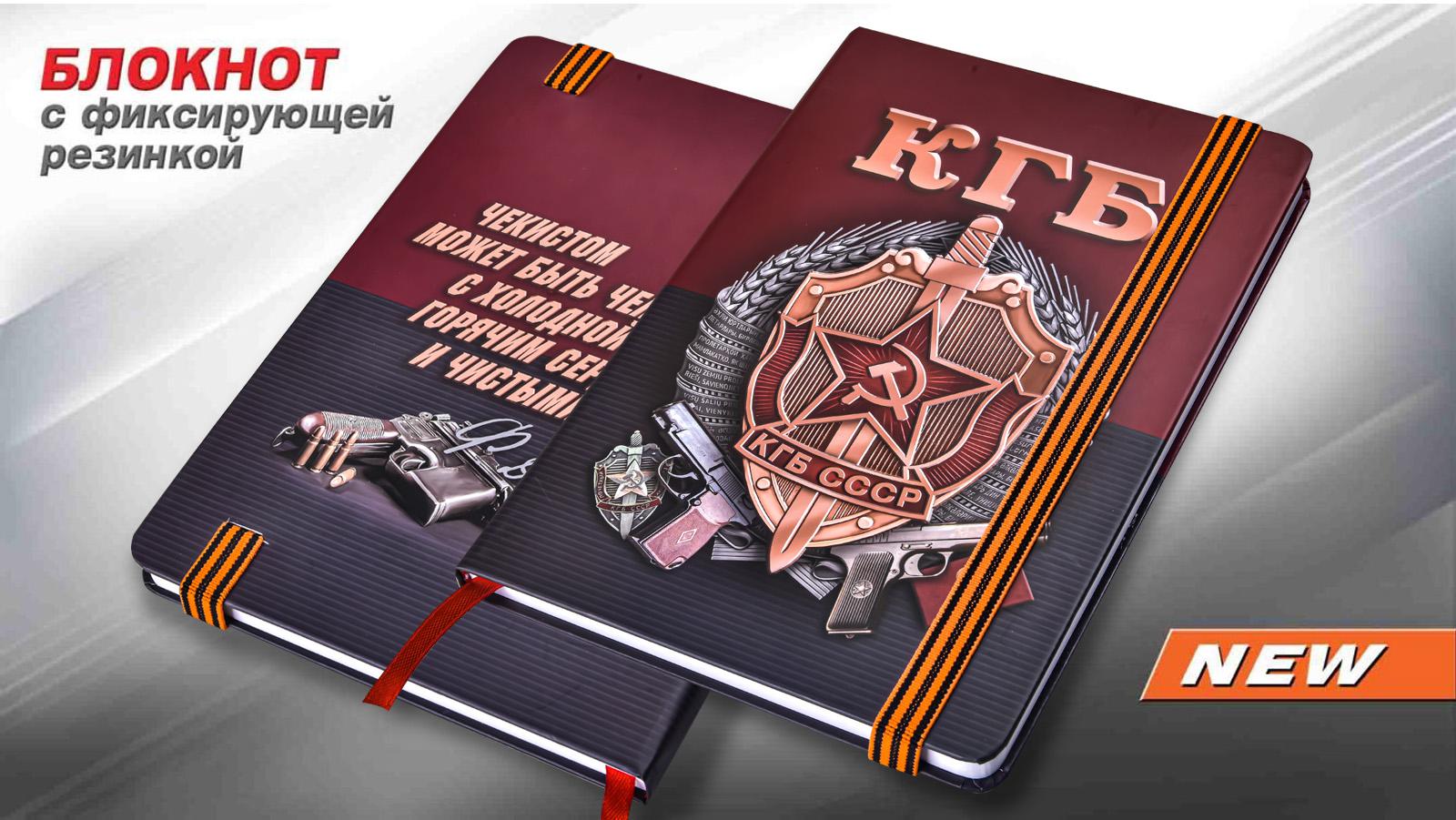 Блокнот «КГБ СССР»