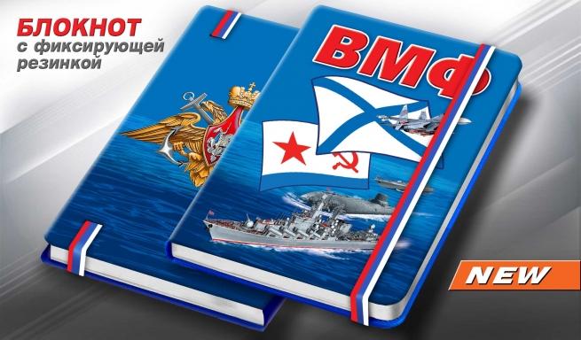 Блокнот-книжка ВМФ